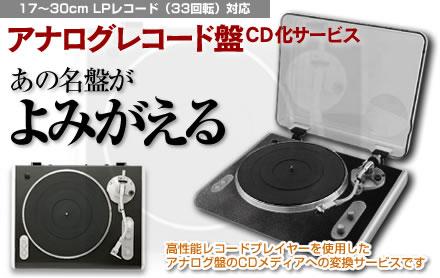 思い出変換(レコード盤→CD-Audio変換)